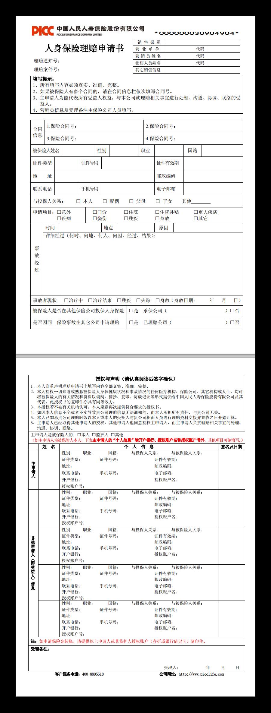 违章交通事故保险公司赔吗 找法网(findlaw.cn)